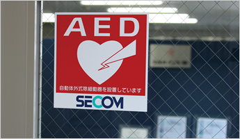 AEDの設置・開放