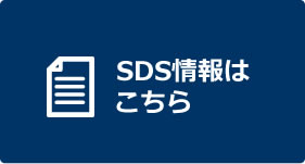 SDS情報はこちら