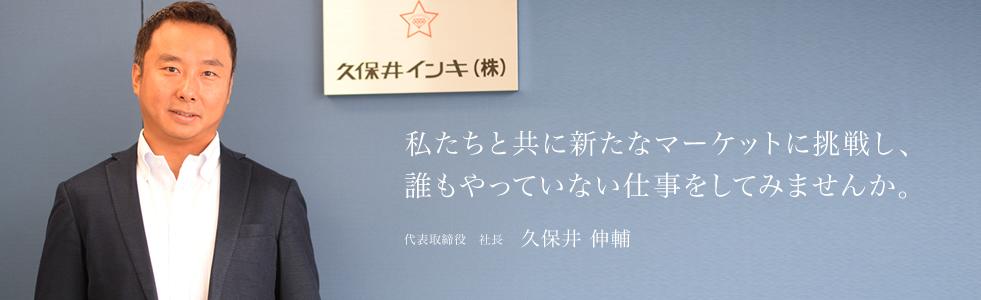 私たちと共に新たなマーケットに挑戦し、誰もやっていない仕事をしてみませんか。代表取締役 社長 久保井 伸輔