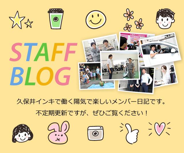 STAFFBLOG 久保井インキで働く陽気で楽しいメンバー日記です。不定期更新ですが、ぜひご覧ください!